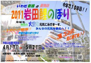 2011岩田鯉のぼりポスター