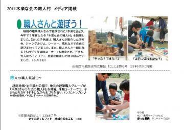2011メディア掲載