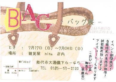 s-バッグ展 7.17 ~ 24