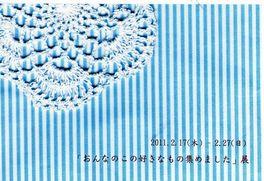 coudre_20110228164309.jpg