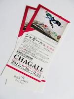 シャガール展チケット