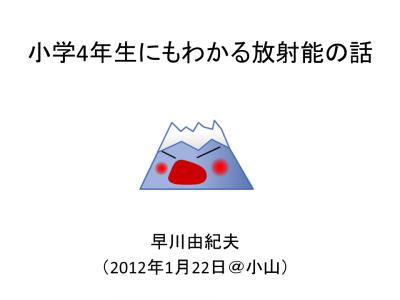 fukushima120122oyamas.png
