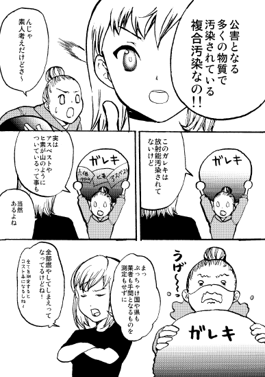 manga6.png