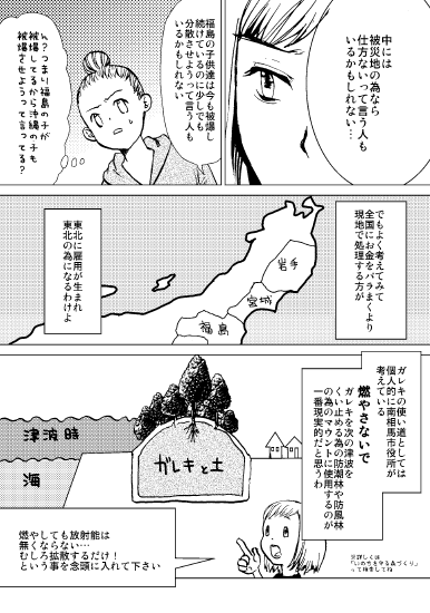 manga8.png