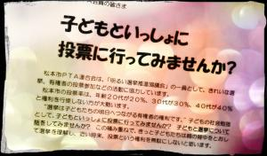 senkyo_convert_20121211122715.jpg