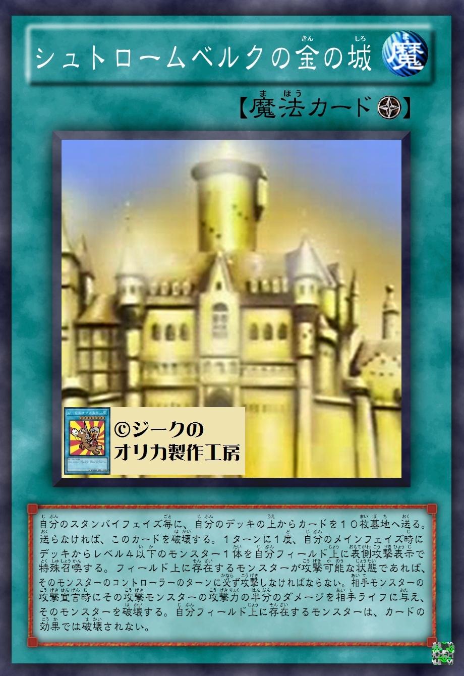 シュトロームベルクの金の城
