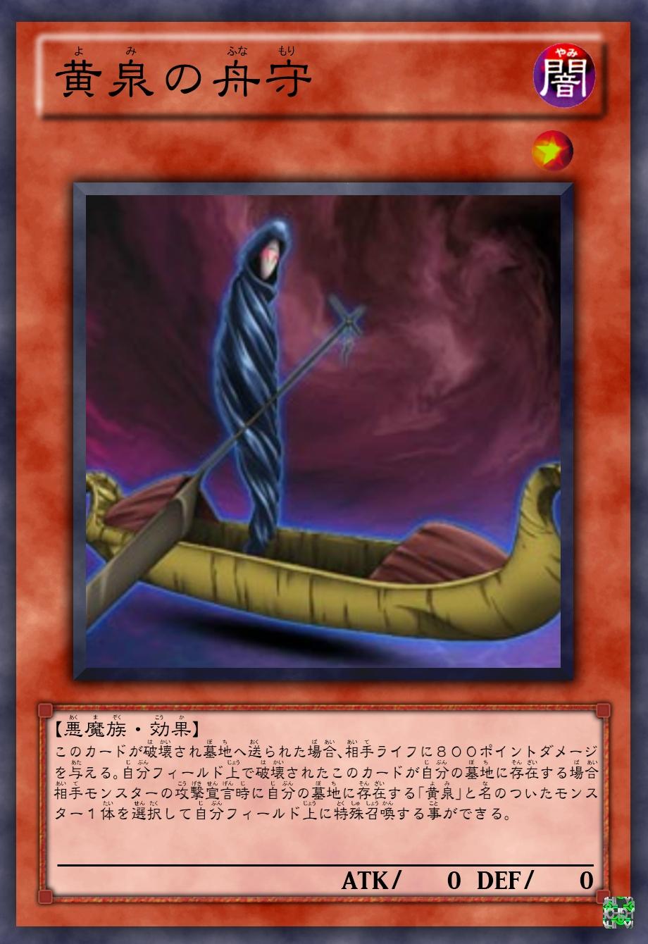 黄泉の舟守