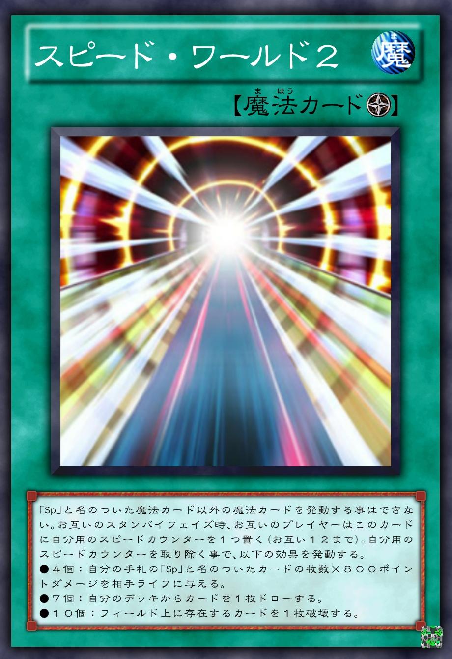 スピード・ワールド2