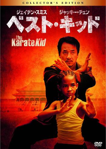 BEST KID-2010