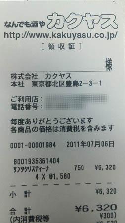 2011070622330000.jpg