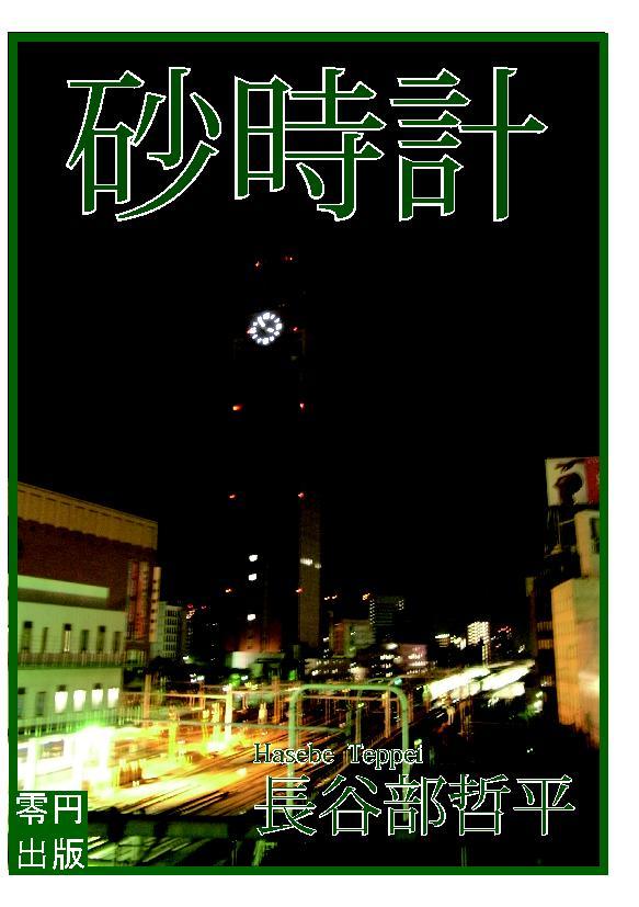 syousetu_20121119215608.jpg