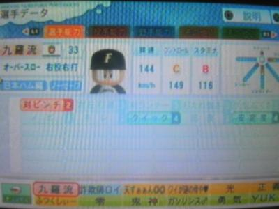 駄キャラ_convert_20100827183609