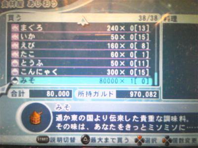みそ_convert_20100905164346