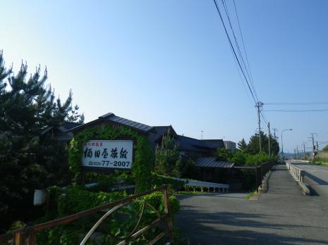 酒田屋旅館