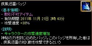 RedStone 11.11.06[05]