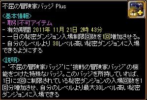 RedStone 11.11.06[02]