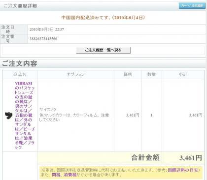 order-status・殷nique=f2021_convert_20100610214951
