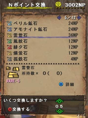 mhf_20120707_012949_2444.jpg