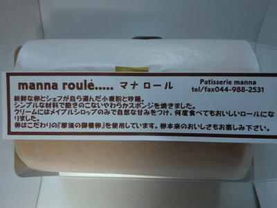 マナロール3