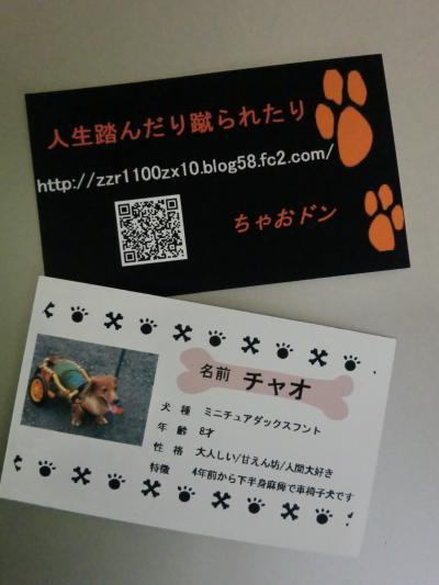 ブログカード2