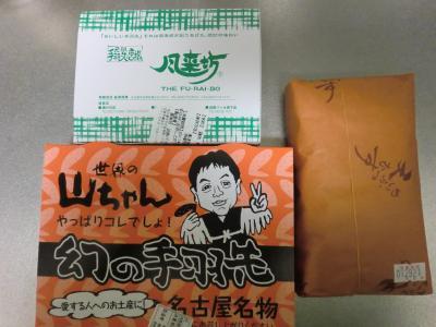名古屋土産1