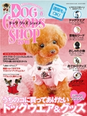 DOG GOODS SHOP vol.17