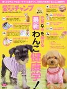 愛犬チャンプ Vol.186