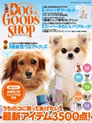 DOG GOODS SHOP vol.18
