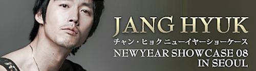 チャン・ヒョク New year Showcase 2008
