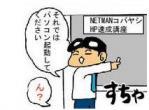 NET-MAN-コバヤシ