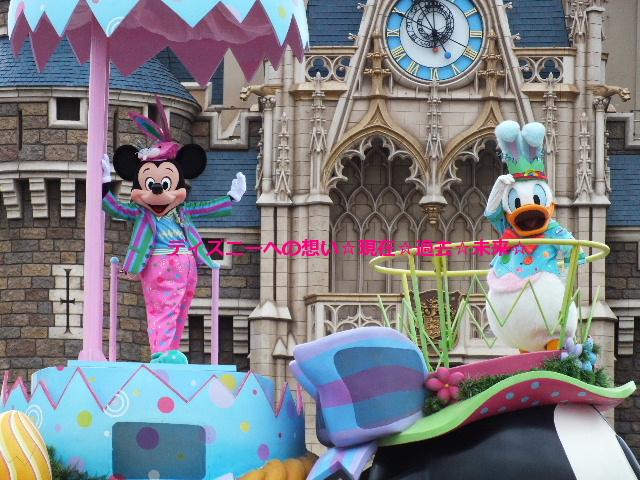 イースターのウサギなミッキー&ドナちゃん(ランド☆2012)