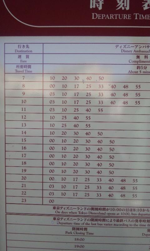 ランド→アンバサダーホテル バス時刻表