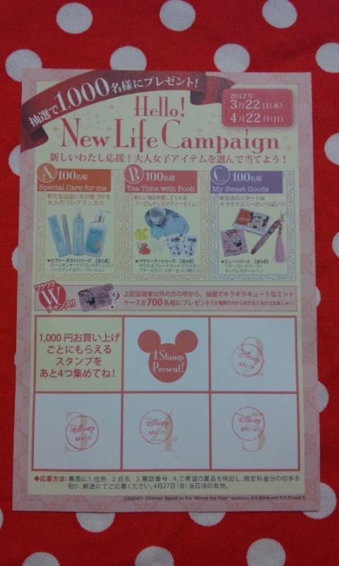 ディズニーストア Hello! New Life キャンペーン