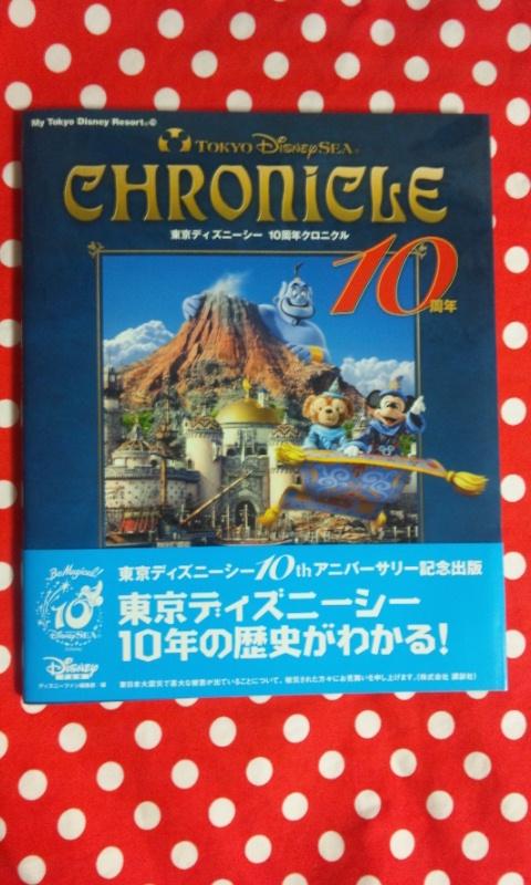 東京ディズニーシー 10周年クロニクル