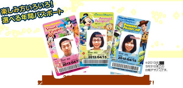 年間パスポートの期限。。。