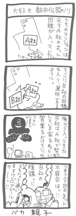 4koma62.jpg