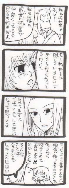 yokai12.jpg