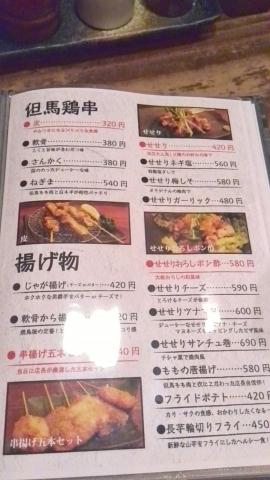 焼鳥たかとし さつき台店 (8)