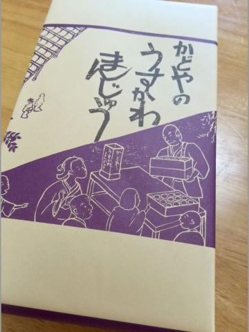 かどわまんじゅう (2)