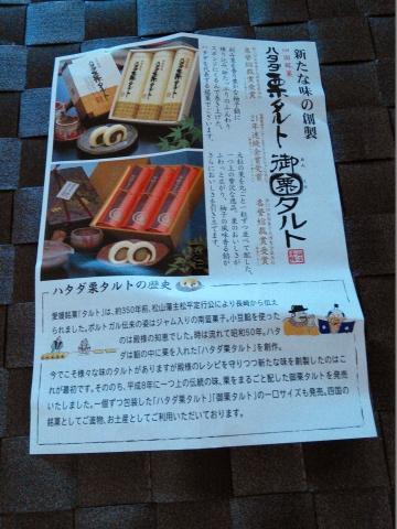 ハタダの栗タルト (3)