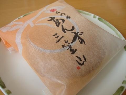 文明堂 さんどら (3)