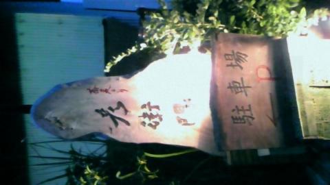彦衛門 (3)