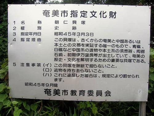 asanikaizuka120709.jpg