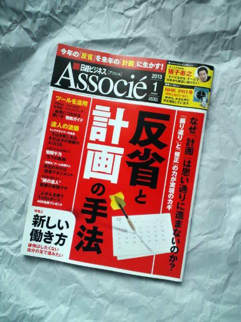 associe20121210.jpg