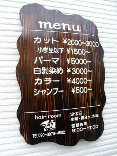 hairroom_ikoi222.jpg