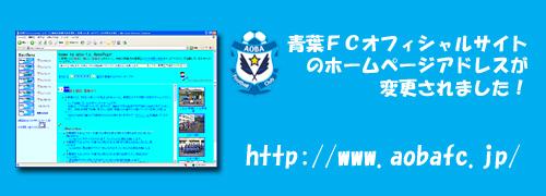 青葉FCのホームページアドレスが変更になりました!