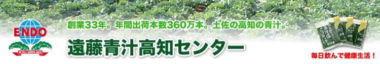 遠藤青汁高知センター/ブログ