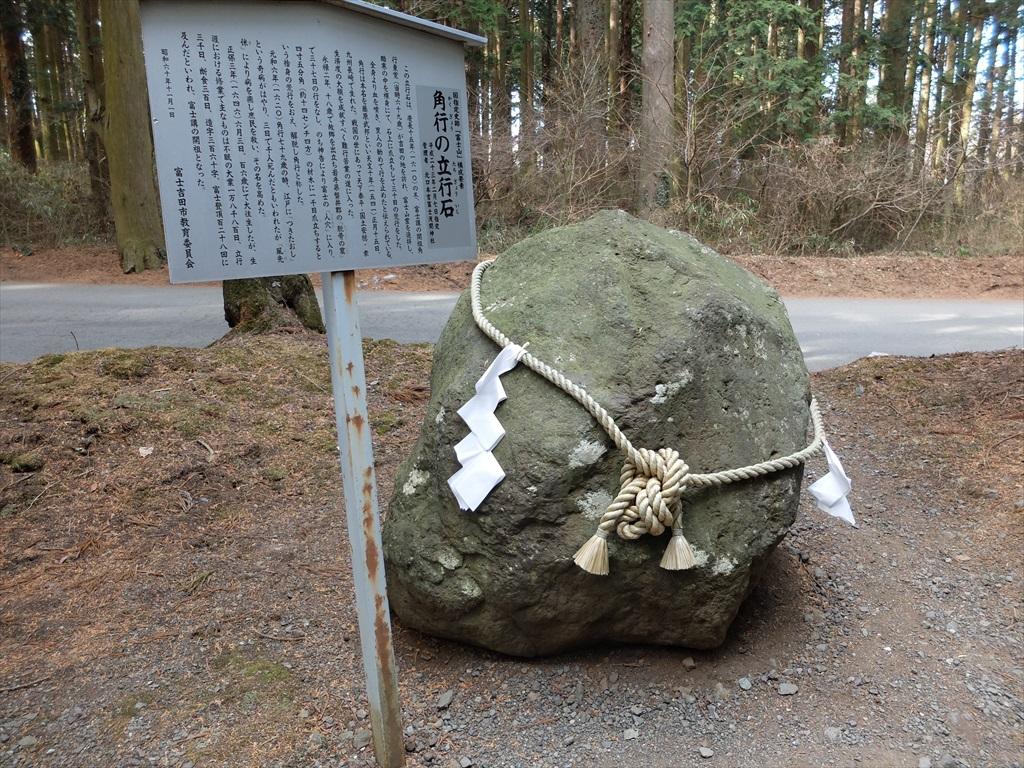 角行の立行石