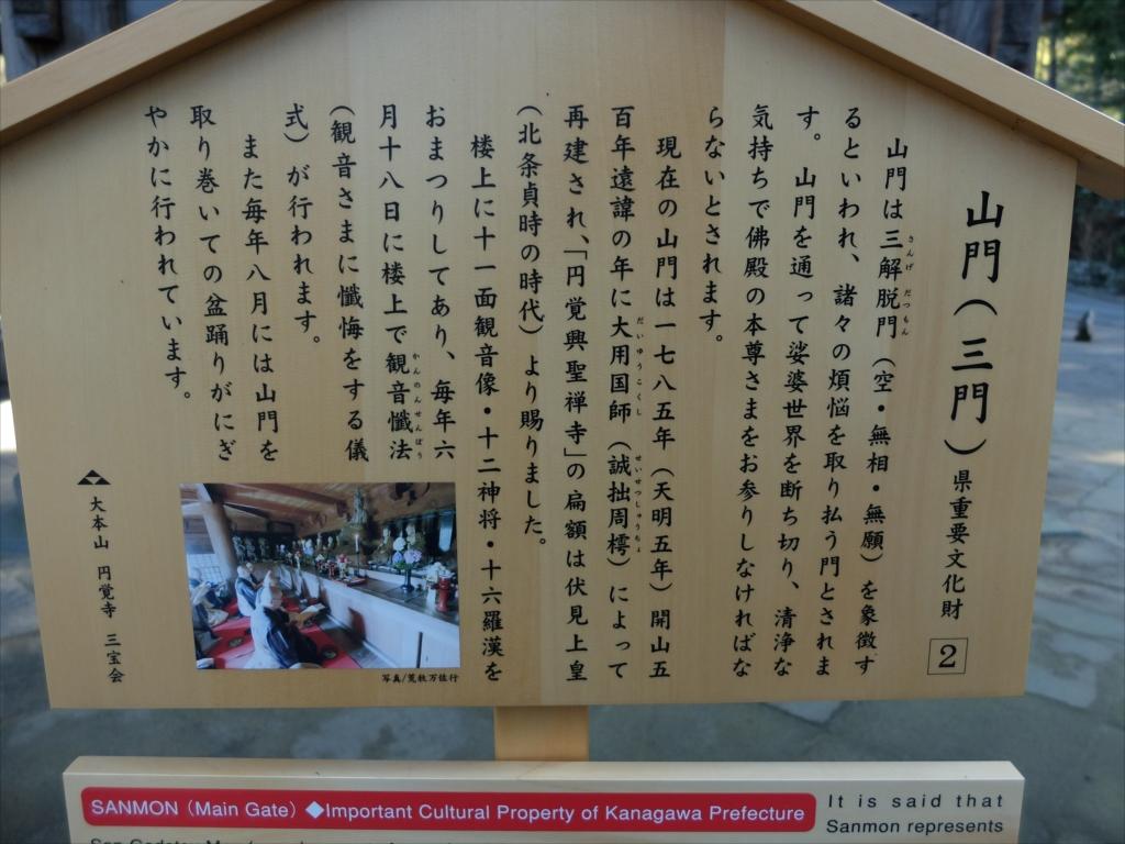 山門(三門)_4