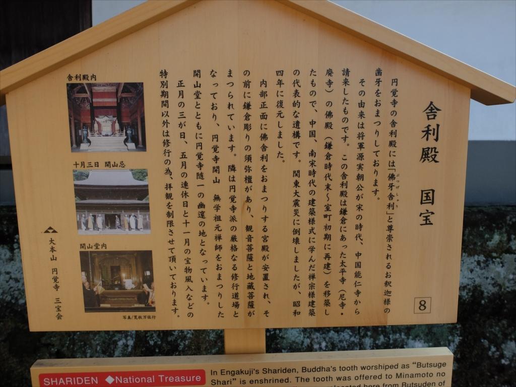 円覚寺正読院_2
